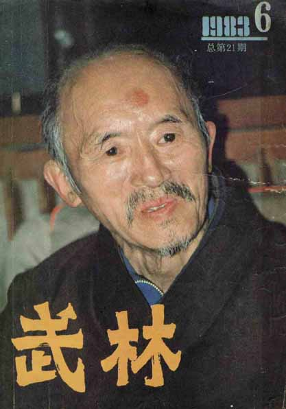 The Venerable Hai Deng